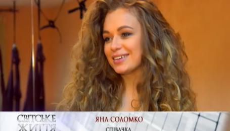 Яна Соломко схудла на 17 кілограмів після пологів