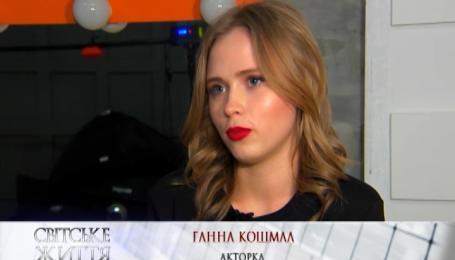 Акторка Ганна Кошмал дебютувала як дизайнерка