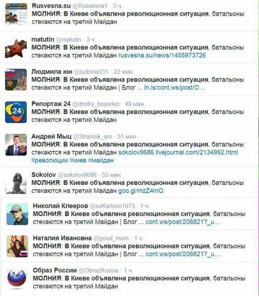 """Паніка у соцмережі про """"третій Майдан"""""""