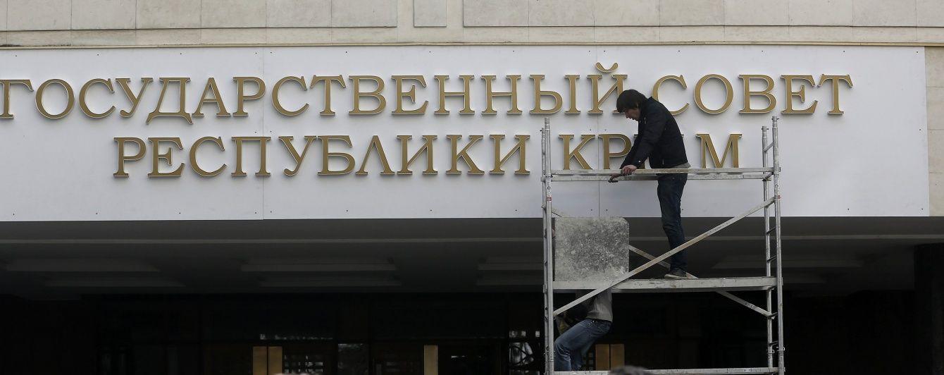 В окупованому Криму домовилися про співпрацю із невизнаною Абхазією