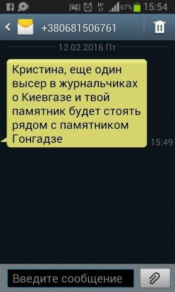 погрози_1