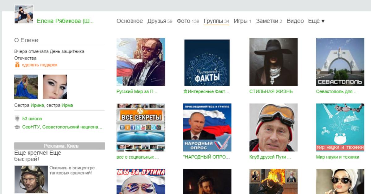 Группы, на которые подписана Шевцова @ ok.ru/Елена Рябикова Шевцова