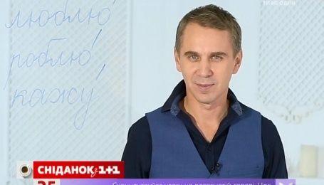 Експрес-урок української мови. Коли ми любимо, а коли кохаємо?