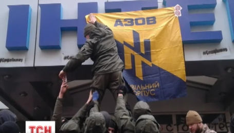 """Офіс телеканалу """"Інтер"""" заблокували бійці полку спецпризначення """"Азов"""""""