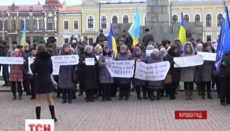 Жители села Злынка протестуют на центральной площади Кировограда
