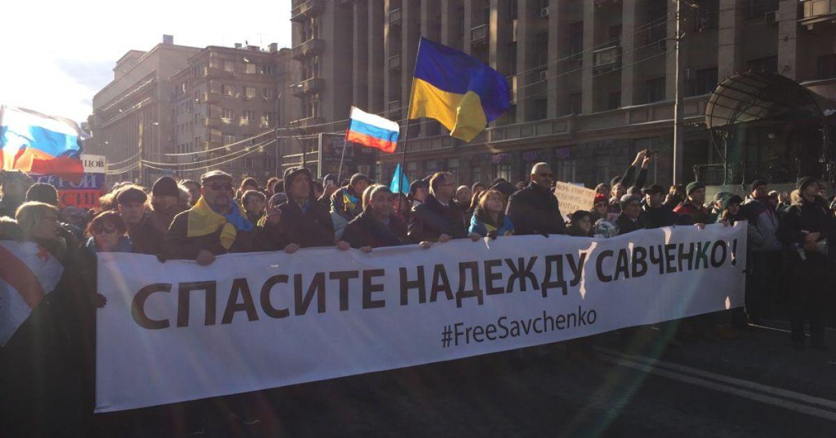 На марші просили врятувати Савченко.
