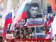 Сьогодні російська столиця згадувала Бориса Нємцова
