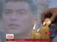 Перша річниця смерті Бориса Нємцова