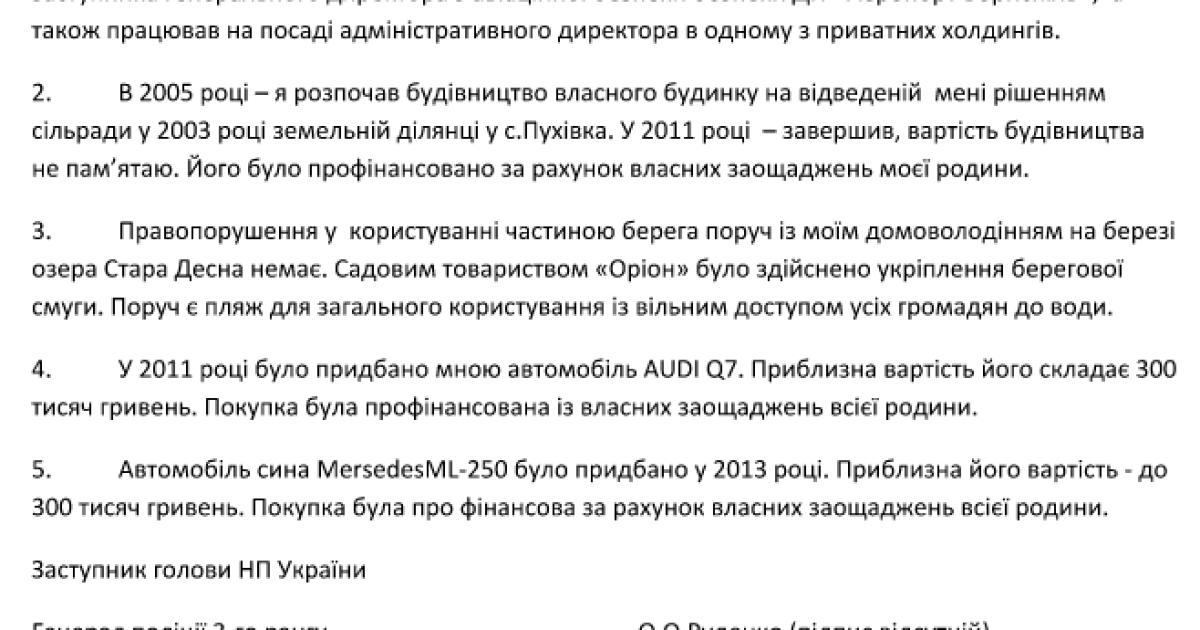 Відповідь Руденка щодо його майна @ Наші гроші