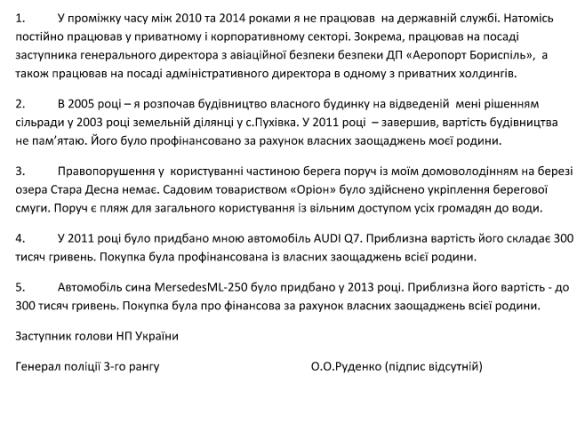 будинок заступника начальника Національної поліції Олексія Руденка  _3