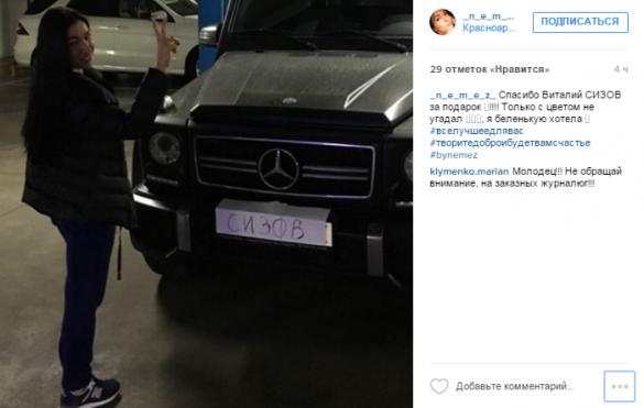 Ірина Німець і її нове авто