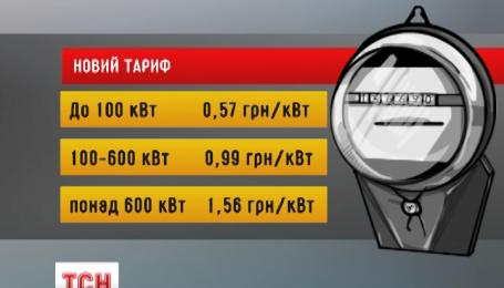 В Україні на чверть зростають тарифи за електроенергію