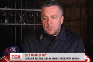 Допит Махніцького в ГПУ тривав більше восьми годин