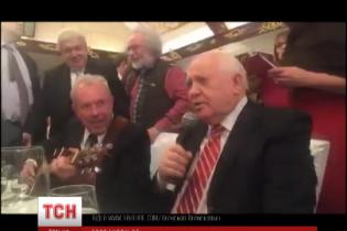 В 85-й день рождения экс-президент СССР Горбачев запел на украинском