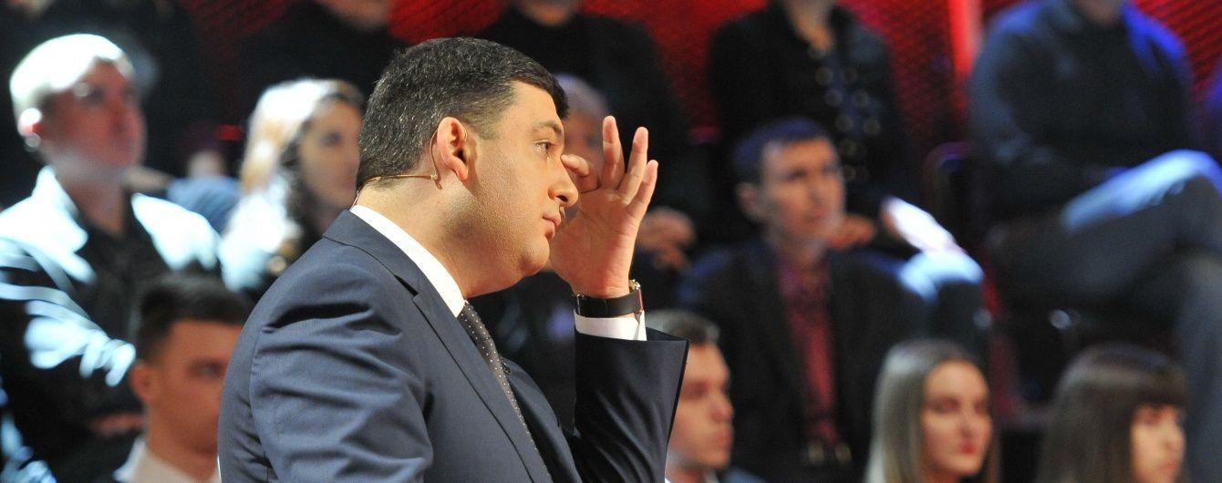 Гройсман відмовився від прем'єрського крісла - нардеп
