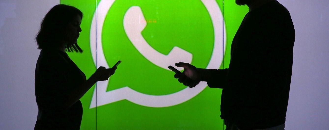 Робота WhatsApp почти восстановилась