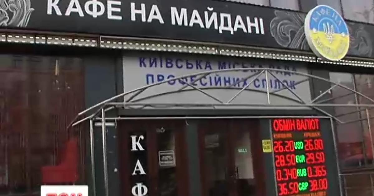 """Со скандального кафе """"Каратель"""" на Майдане демонтировали вывеску"""