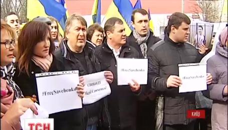 В Киеве пикетируют посольство России и требуют освободить Савченко