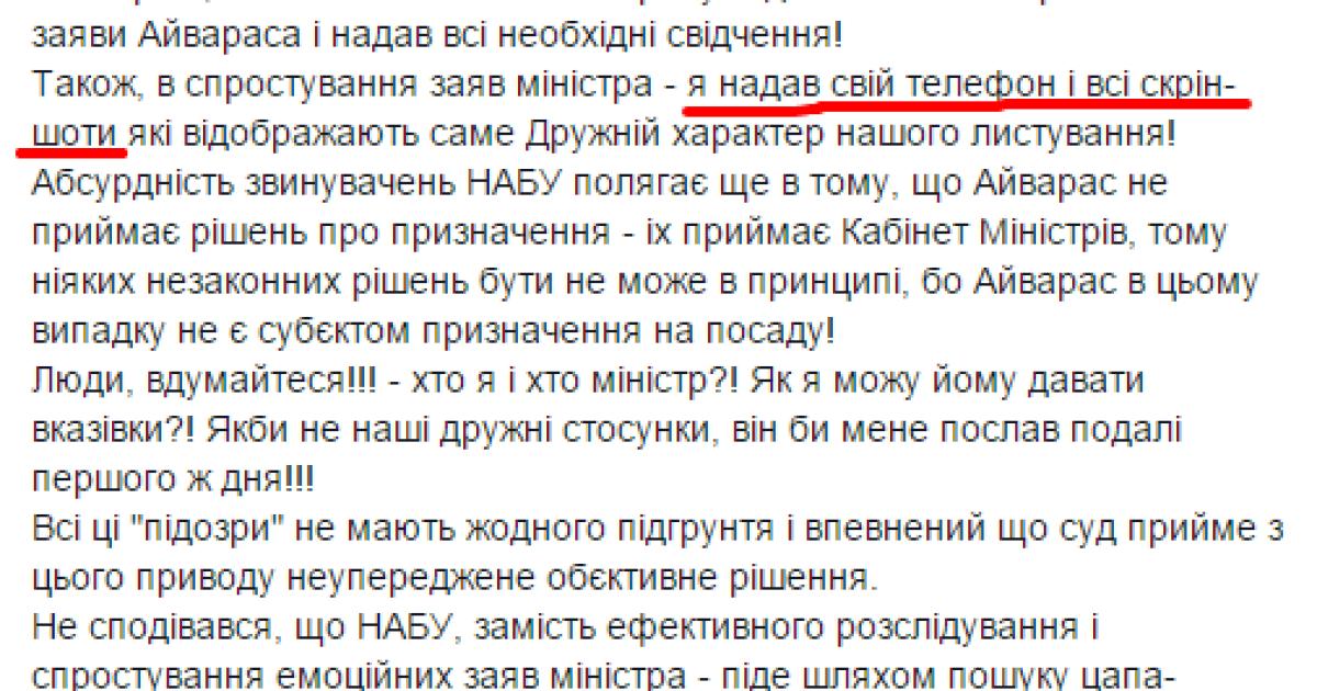 НАБУ навело докази брехні Пасішника @ НАБУ / Facebook