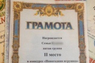 В детском саду на Алтае воспитанников поощрили грамотами с Гербом Украины