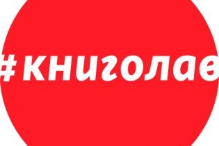 Определены 10 полуфиналистов питчинга Книголав
