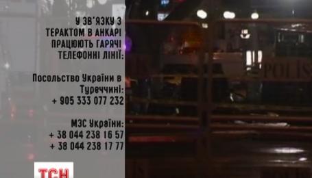 Украинцев среди жертв теракта в Анкаре, по данным правоохранительных органов Турции, нет