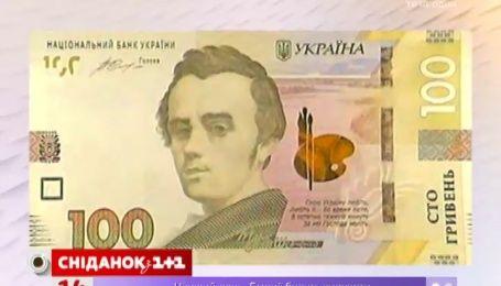 100-гривневая купюра поборется за звание самой красивой