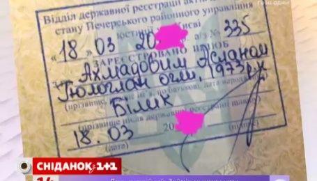 Ірина Білик вийшла заміж