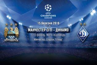 Манчестер Сіті - Динамо. Онлайн-трансляція