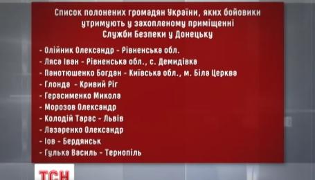 В захваченном здании СБУ Донецка в плену боевиков остаются еще 16 украинцев