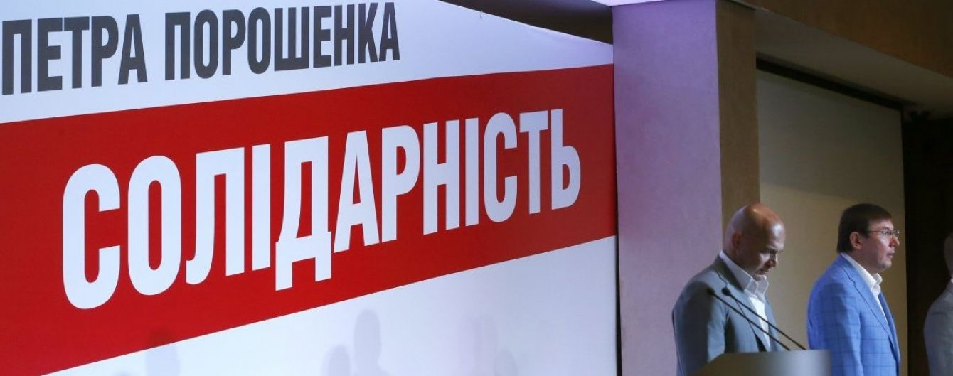 """""""Не по-офицерски"""": в БПП ответили на обвинения Гриценко относительно заказчиков нападения на него"""