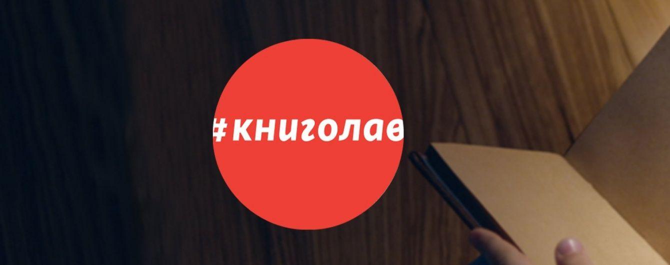 Хто стане улюбленцем маленьких українців. Дивіться онлайн фінал пітчингу Книголав