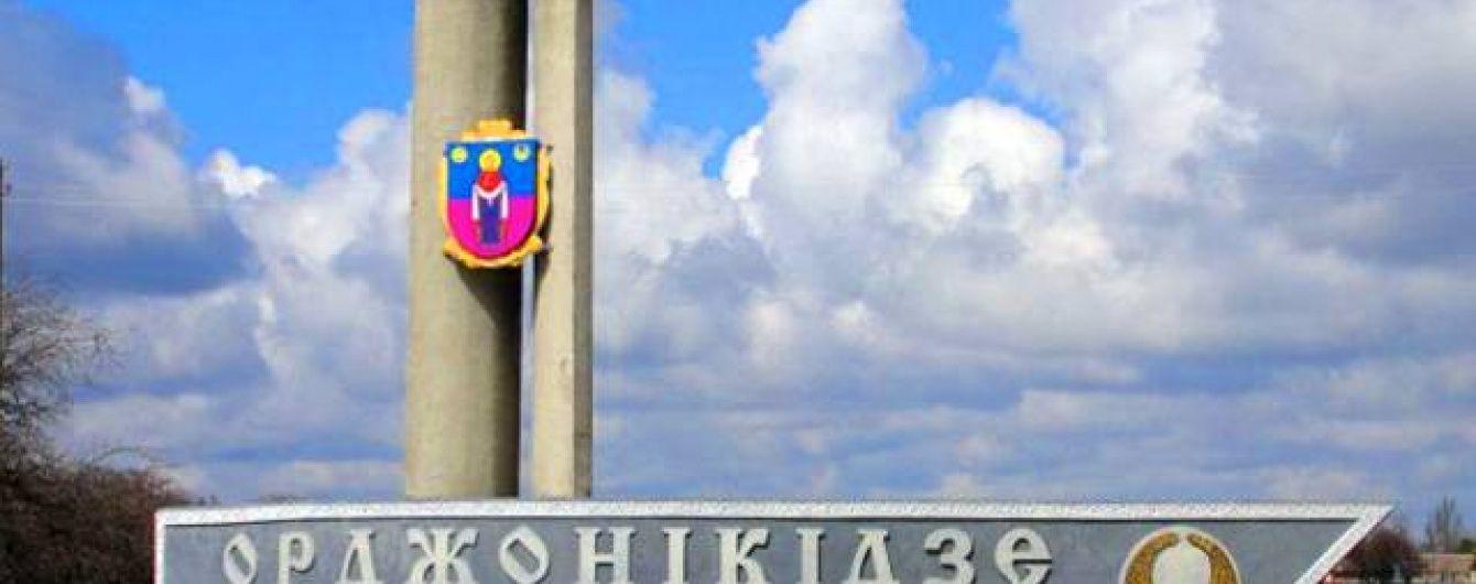 Орджонікідзе з новою назвою. В Україні декомунізували більше 150 населених пунктів