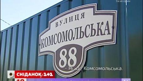 Как относятся украинцы к процессу декоммунизации