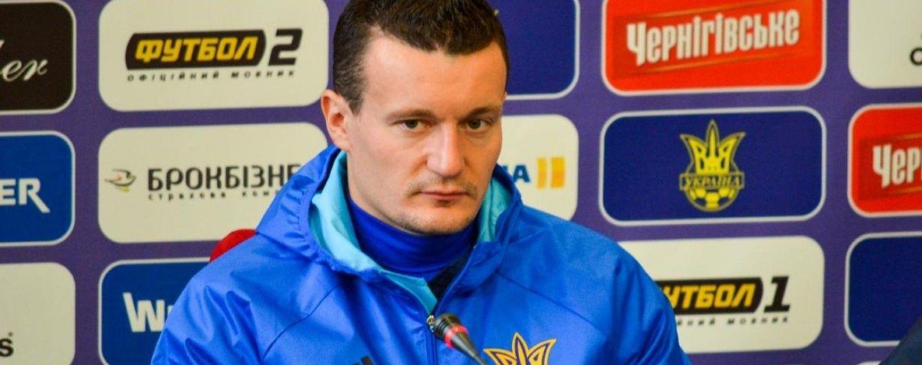 Захисник збірної України: ви дивитеся футбол з вертольота