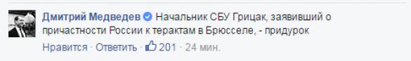 Дмитро Медведєв коментар