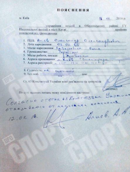Олександр Алієв побив дружину документи показання