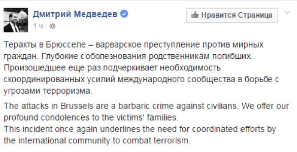 Пост Дмитра Медведєва