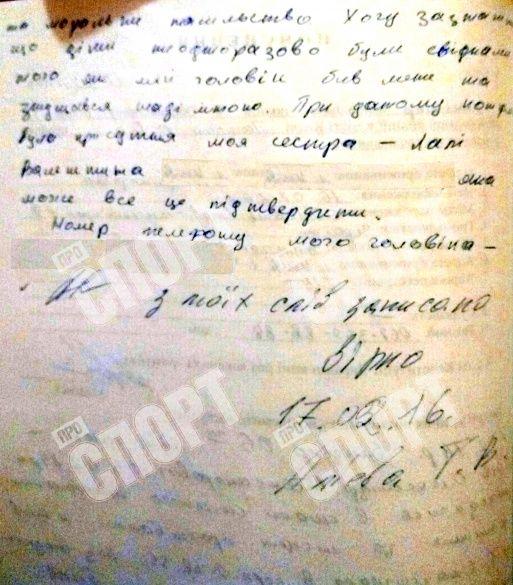 Олександр Алієв побив дружину документи показання Тетяни 2