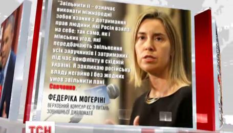 Освободить Надежду Савченко Путина призвал весь мир