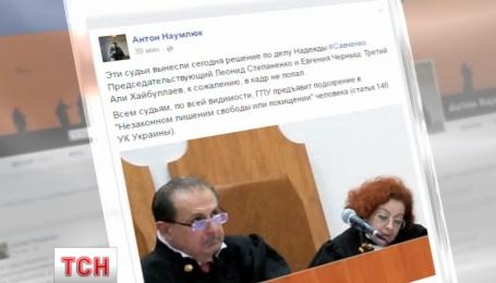 Сегодня ГПУ огласит решение насчет судей Надежды Савченко
