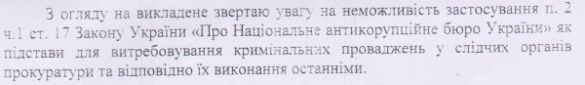 скани шабуніна по шокіну_1
