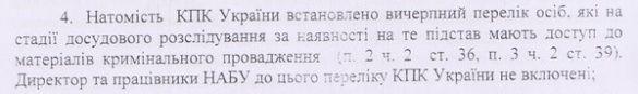 скани шабуніна по шокіну_9