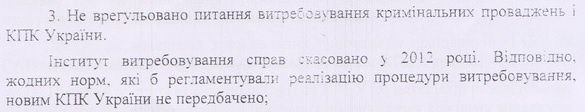 скани шабуніна по шокіну_8