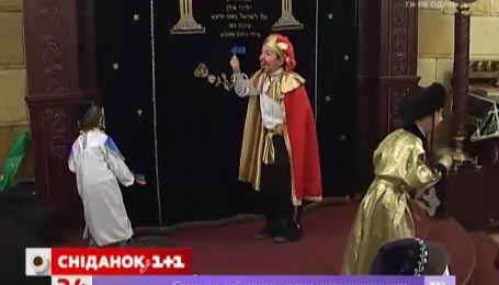 Іудеї усього світу святкують пурім