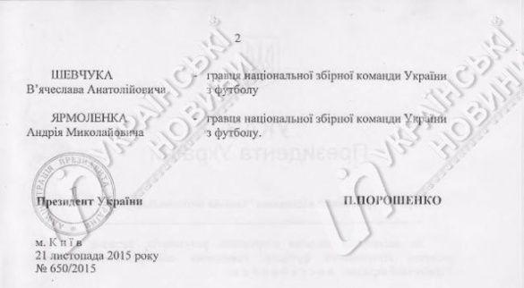 Указ Порошенка, зброя для футболістів України 2