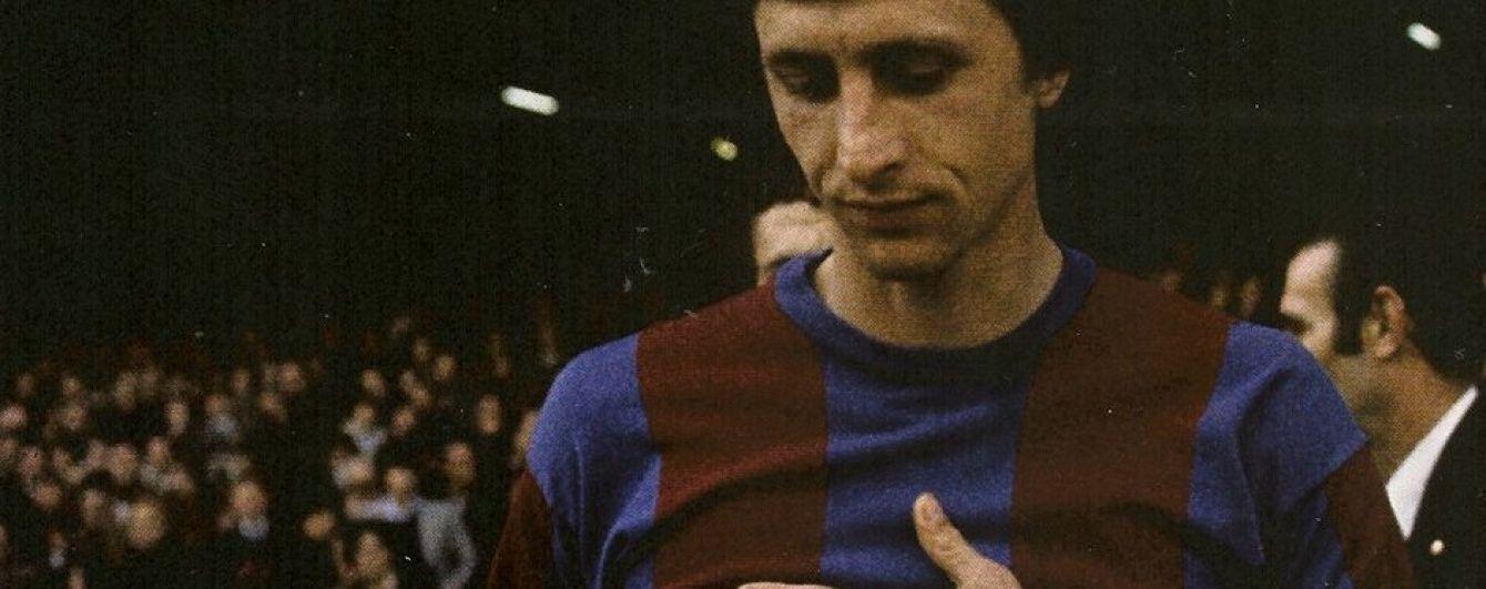 """""""Барселона"""" та """"Аякс"""" зіграють матч пам'яті спільної легенди клубів"""