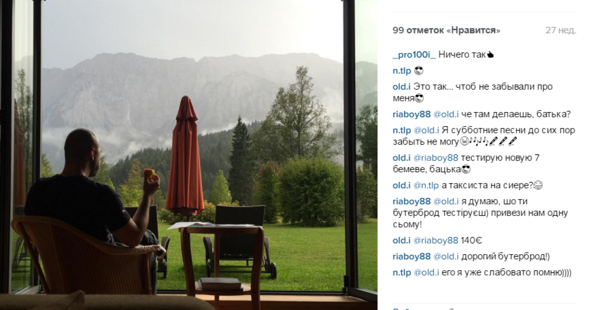 Фото з Instagram  Черновського @ instagram.com/Игорь Черновский