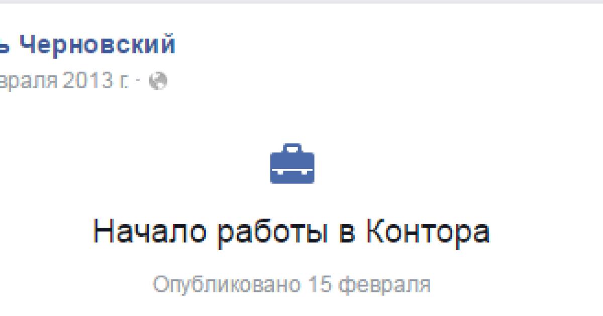 Скріншот з Facebook Черновського @ facebook.com/Игорь Черновский