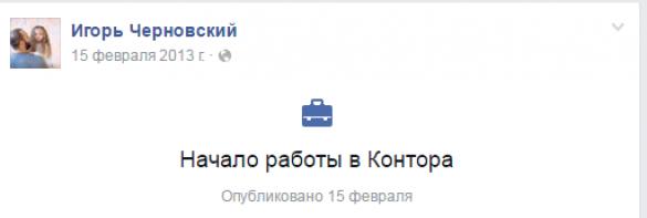 Прокурор Печерського району Ігор Черновський